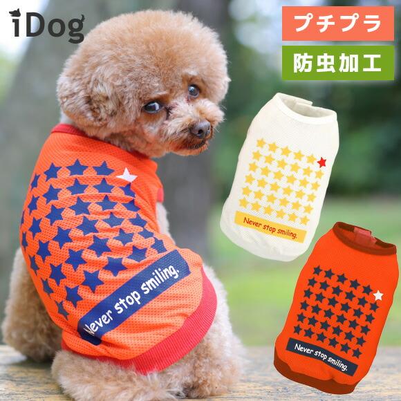 虫よけ 犬 服 iDog スターズメッシュタンクmoscape  モスケイプ 防蚊 防虫 虫除け 犬の服 犬服