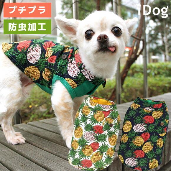 虫よけ 犬 服 iDog パイナップルシャツ風タンク moscape アイドッグ  モスケイプ 防蚊 防虫 虫除け 犬の服 犬服
