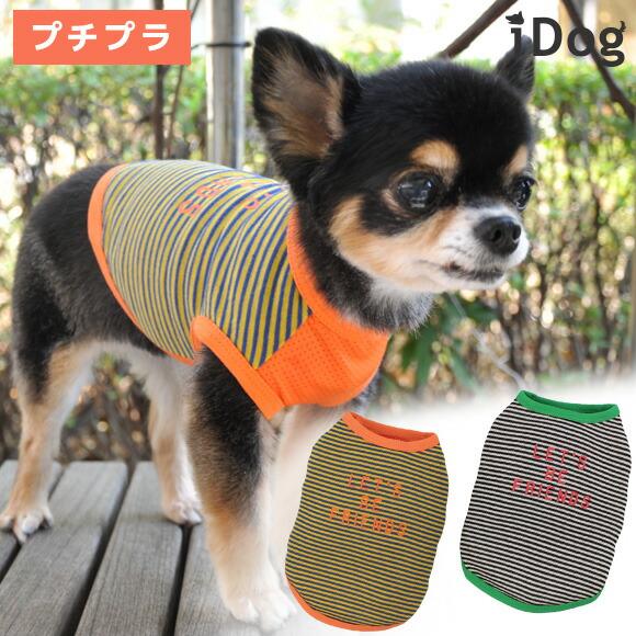 犬 服 iDog お友達ボーダータンク アイドッグ 犬の服 犬服