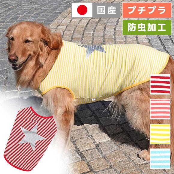 虫よけ 犬 服 iDog 中大型犬用スタープリントボーダータンクmoscape アイドッグ モスケイプ 防蚊 防虫 虫除け 犬の服 犬服