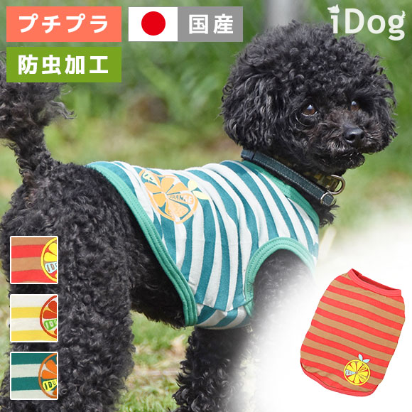 虫よけ 犬 服 iDog オレンジボーダータンクmoscape アイドッグ モスケイプ 防蚊 防虫 虫除け 犬の服 犬服