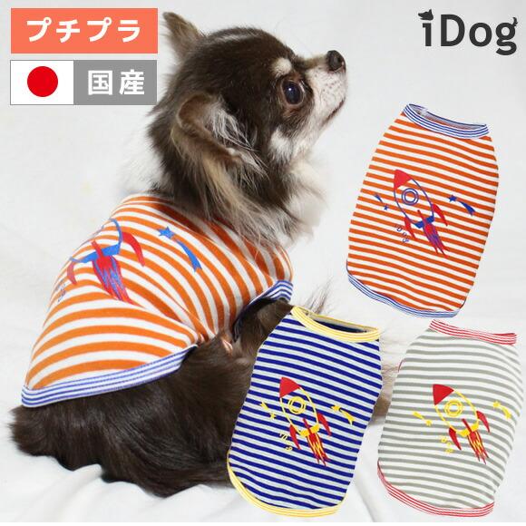 犬 服 iDog ロケットボーダータンク アイドッグ 犬の服 犬服