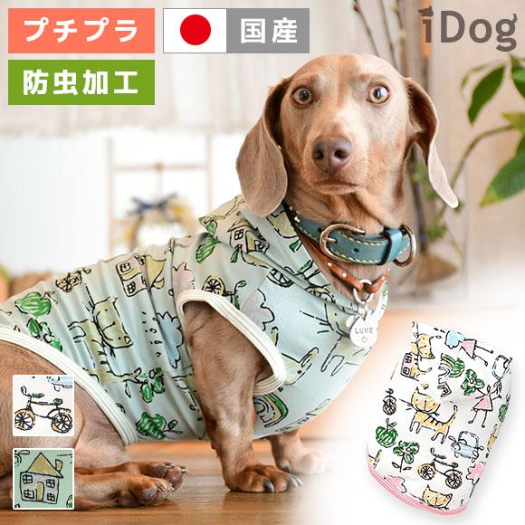 虫よけ 犬 服 iDog おえかきパーカーmoscape アイドッグ モスケイプ 防蚊 防虫 虫除け 犬の服 犬服