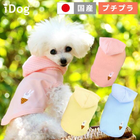 犬 服 iDog ソフトなウサギのワッフルパーカー アイドッグ 犬の服 犬服