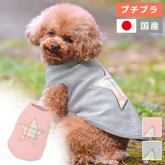 犬 服iDog チェックスターワッフルタンク アイドッグ 犬の服 犬服