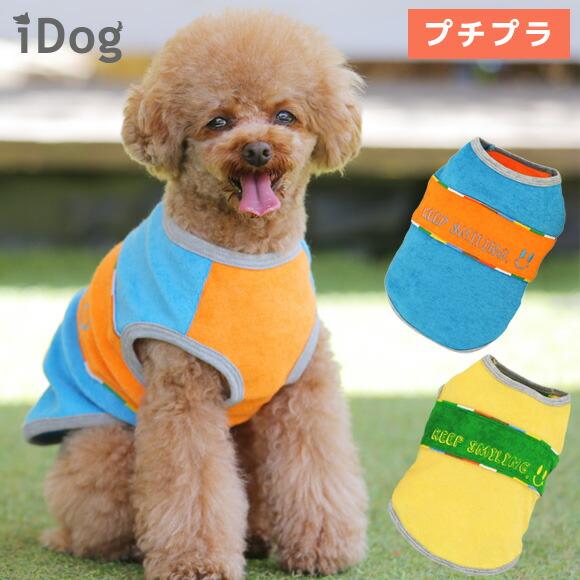 犬 服 iDog スマイルパイルタンク アイドッグ  犬の服 犬服
