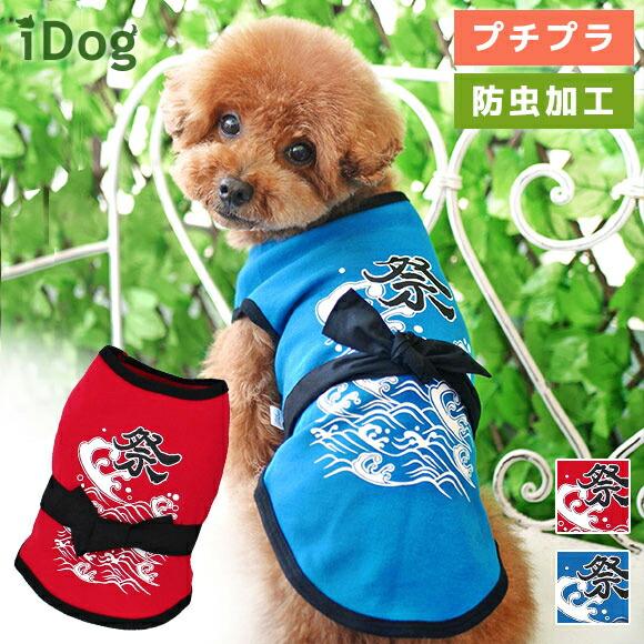 虫よけ 犬 服 iDog お祭りタンク moscape モスケイプ 防蚊 防虫 虫除け 犬の服 犬服