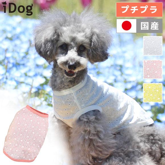 犬 服 iDog パステルフラワータンク アイドッグ 犬の服 犬服