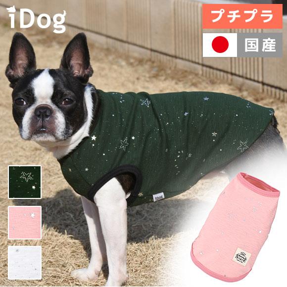 犬 服 iDog キラキラスタータンク アイドッグ 犬の服 犬服