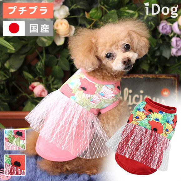 犬 服 iDog フラワー切替タンク アイドッグ 犬の服 犬服