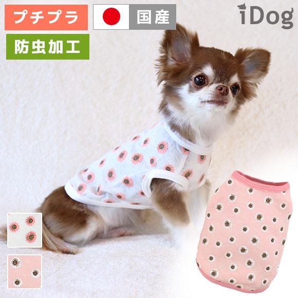 犬 服 iDog フラワータンクmoscape アイドッグ 犬の服 犬服