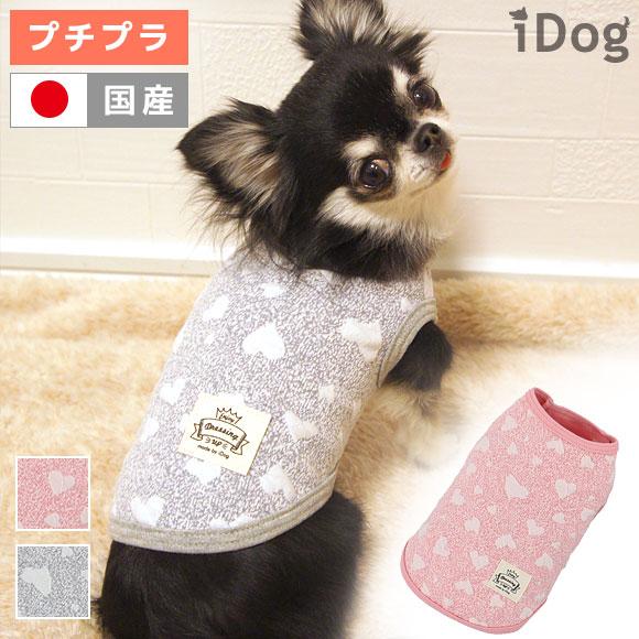 犬 服 iDog ぽこぽこハートタンク 犬の服 犬服