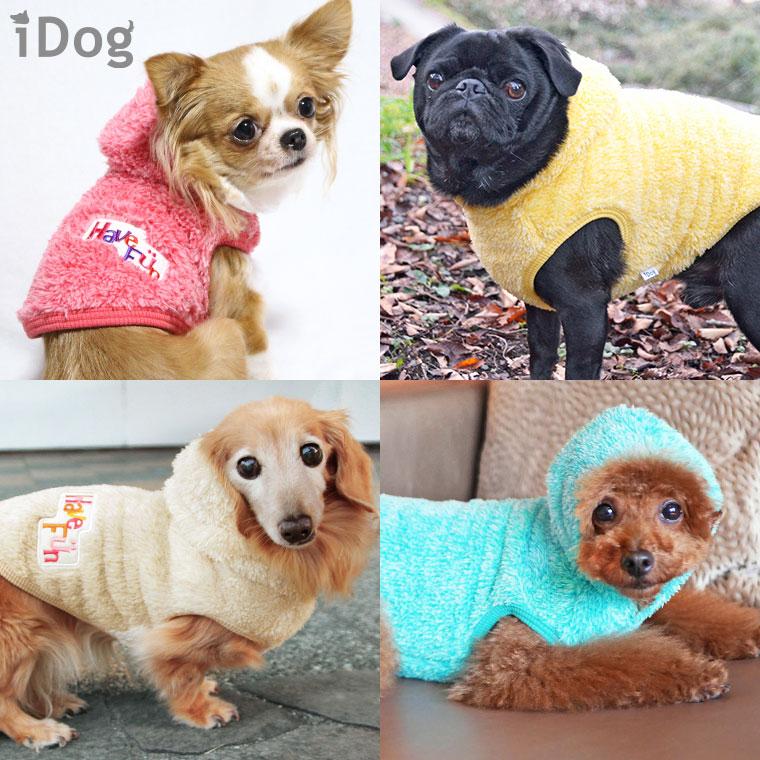 犬 服 iDog HaveFunふわふわパーカー アイドッグ   犬の服 犬服