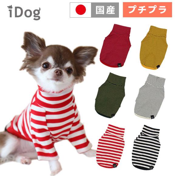 犬 服 デイリーハイネック 犬の服 犬服