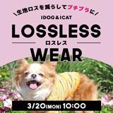 【楽天市場】犬服のiDog アウトレット(プチプラドッグウェア):犬の服のiDog