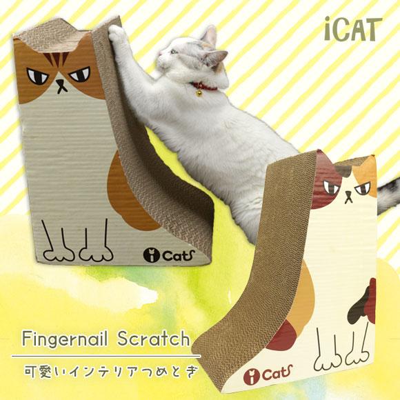 猫 爪とぎ iCat アイキャット オリジナルスタンドキャット茶猫  段ボール 猫の爪とぎ