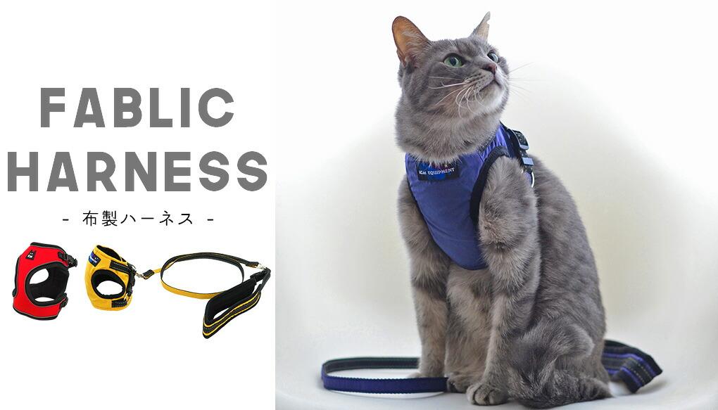 猫用ベスト型ハーネス|猫の首輪のiCat