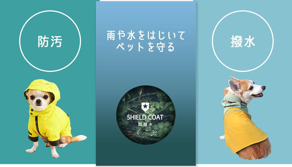 【楽天市場】iDog(アイドッグ)の犬服> お洋服タイプで犬の服を探す> SHIELD COATシールドコートウェア(撥水・防汚):犬の服のiDog