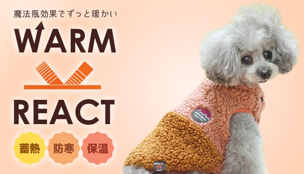 【楽天市場】WARM REACTウォームリアクト(防寒・保温):犬の服のiDog