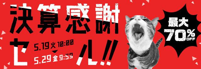 【楽天市場】キャンペーン> 決算SALE:iCat【猫首輪&猫グッズ】