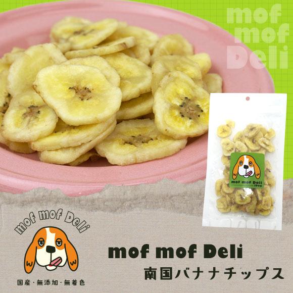 犬 おやつ 国産 モフモフデリ mof mof Deli 南国バナナチップス 無添加 国産 ドッグフード