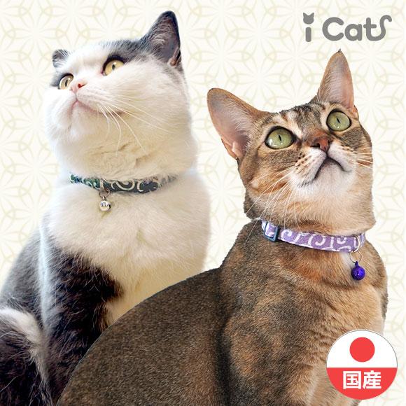 猫 首輪 和 猫グッズ iCat アイキャット カジュアルカラー 和柄 唐草 猫の首輪 猫首輪 安全首輪 唐草模様