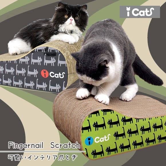 爪とぎ 猫 つめとぎ iCat アイキャット オリジナル つめとぎ キャットウォーク 段ボール 猫の爪とぎ