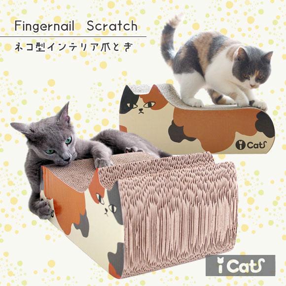 猫 つめとぎ 爪とぎ ダンボール iCat アイキャット オリジナル つめとぎ ミケねこ 段ボール 猫の爪とぎ