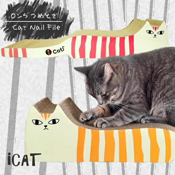 猫 つめとぎ iCat アイキャット オリジナル つめとぎ しまネコロング 段ボール 猫の爪とぎ