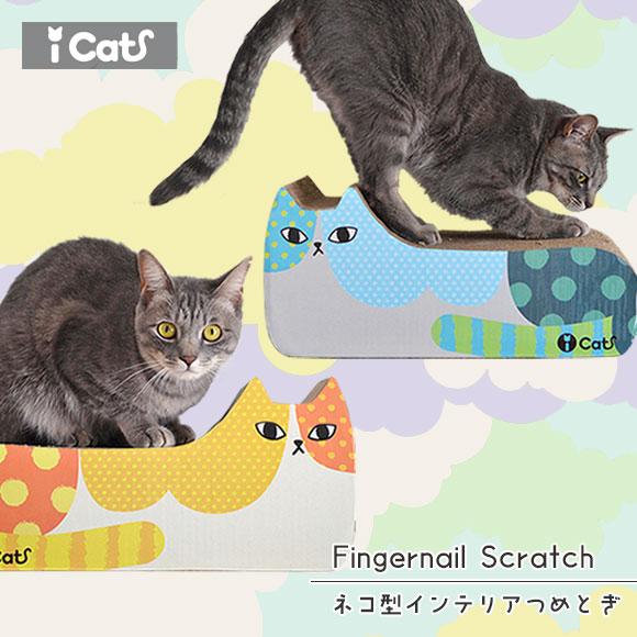 猫 爪とぎ つめとぎ iCat アイキャット オリジナル つめとぎ カラフルドット 猫つめとぎ 段ボール 猫の爪とぎ