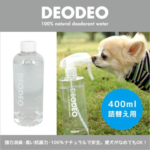 犬 猫 ペット iDog&iCat DEO DEO デオデオ 詰替え用 400ml 消臭 抗菌 除菌 衛生用品