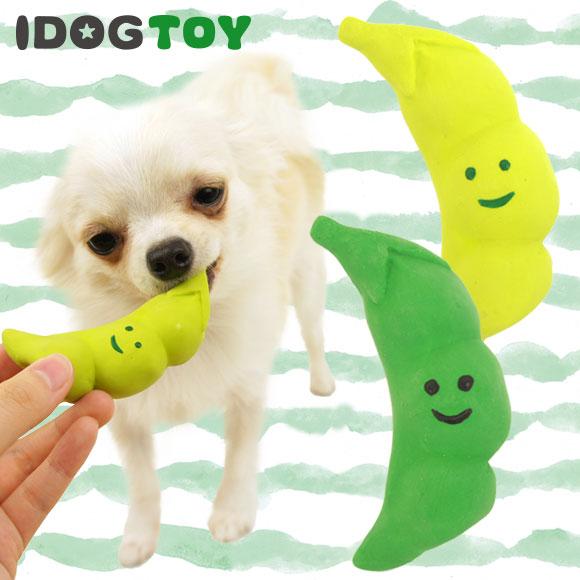 犬 おもちゃ iDog&iCat オリジナルラテックスTOY さやえんどう ラテックス ゴム ラバー 犬のおもちゃ 犬おもちゃ