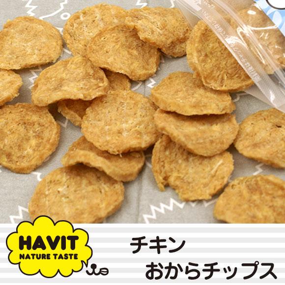 犬のおやつ 国産 HAVIT チキンおからチップス 無添加 国産 ドッグフード