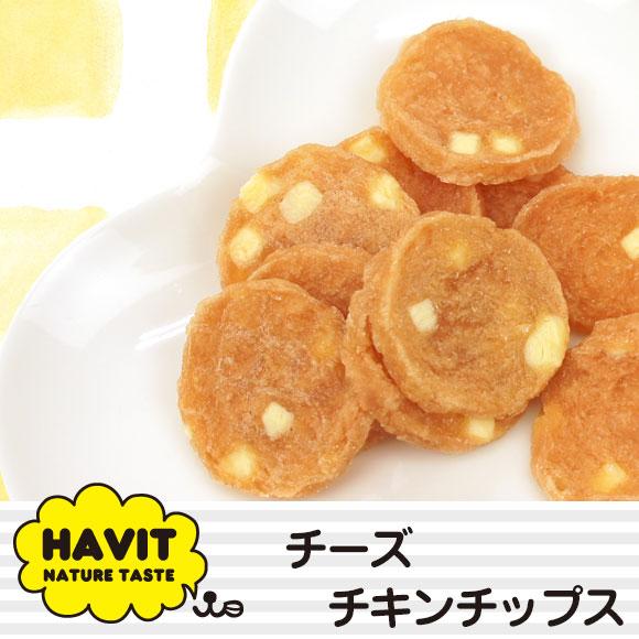 犬 おやつ HAVIT チーズチキンチップス 無添加 国産 ドッグフード