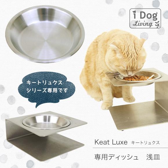 犬 猫 食器台 iDog アイドッグ Keat キート 専用ディッシュ ステンレス 浅皿 犬の食器台 フードボウルスタンド 食器スタンド