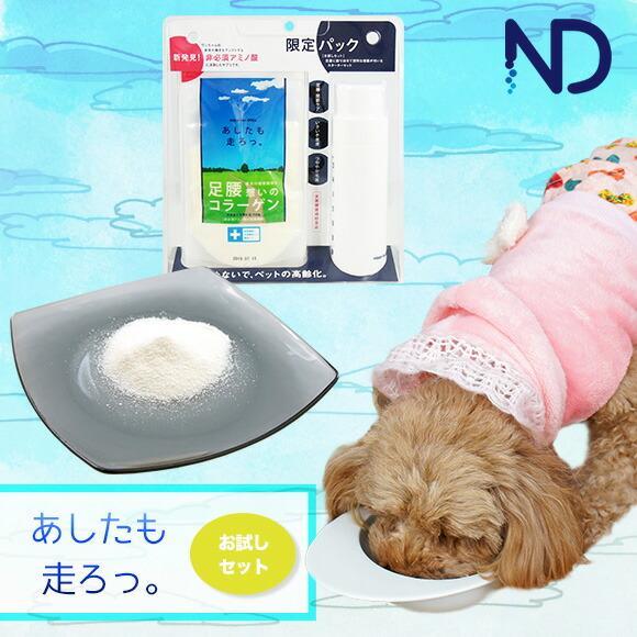 犬 猫 サプリメント ニッピ/あしたも走ろっ。お試しセット ペット ペットサプリ サプリ 健康