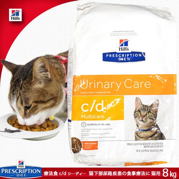 猫 キャットフード ヒルズ サイエンスダイエット療法食 猫用 c/d 17.5LB 8kg ドライフード 猫用フード 餌 ご飯