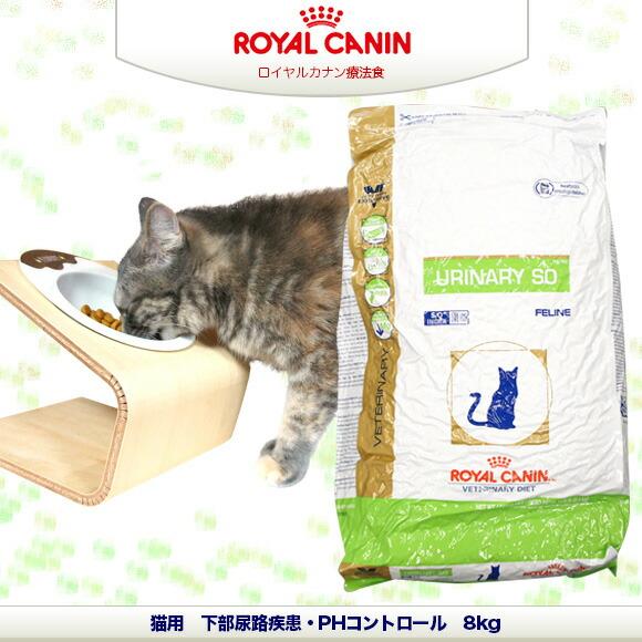 猫 キャットフード ロイヤルカナン療法食 猫用 PHコントロール 17.6LB 8kg ドライフード 猫用フード 餌 ご飯