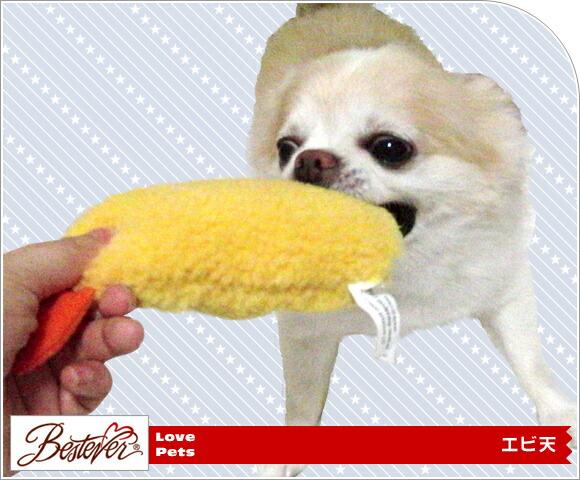 犬 おもちゃ ベストエバー Love Pets by Bestever エビ天 布製 ぬいぐるみ 犬のおもちゃ
