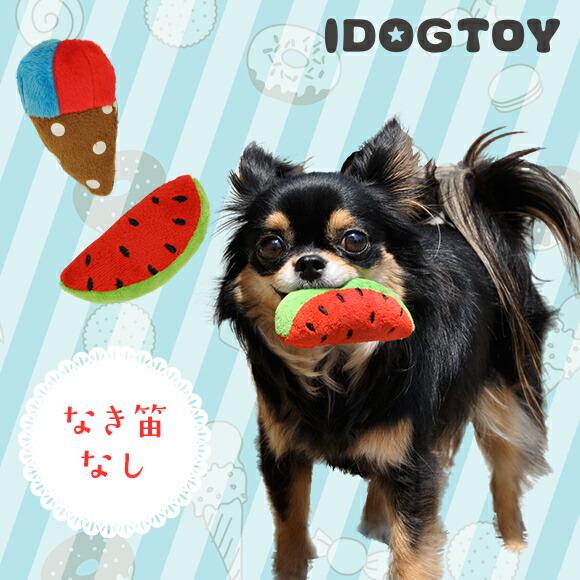 犬 おもちゃ iDog アイドッグ カムカムスイーツ 笛なし 超小型犬用 布製 ぬいぐるみ 犬のおもちゃ
