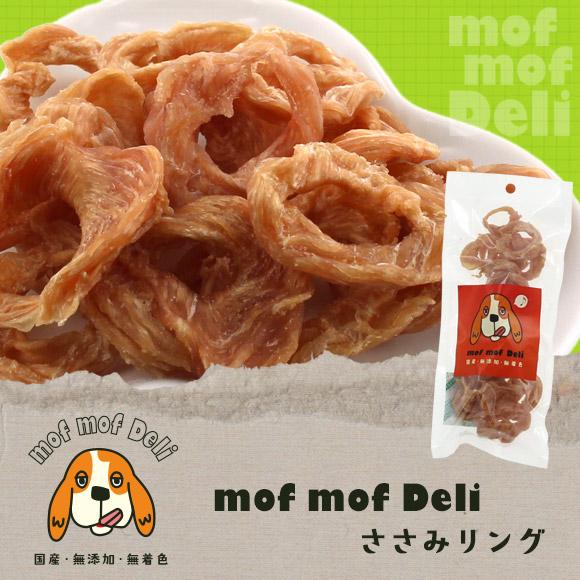犬 おやつ 国産モフモフデリ mof mof Deli ささみリング 45g 無添加 国産 ドッグフード