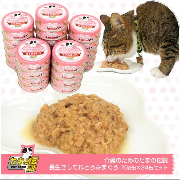 猫 キャットフード プリンピア 介護のためのたまの伝説 長生きしてねとろみまぐろ 80g缶 24缶セット ウェットフード 猫用フード 餌 ご飯