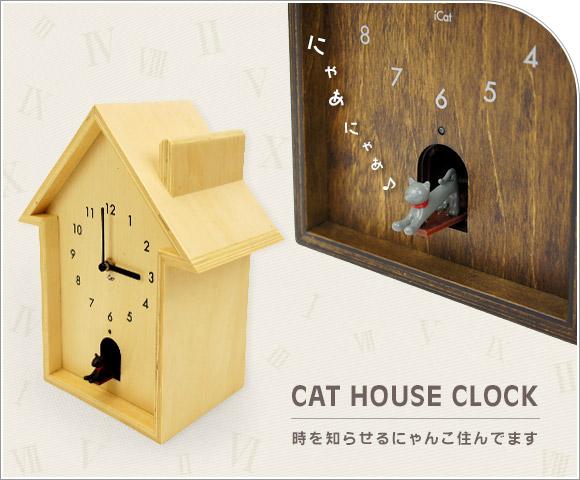 雑貨 日用品 iCat アイキャット オリジナル CAT HOUSE CLOCK 猫が飛び出す木製時計 雑貨 日用品