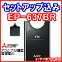EP-637BR