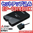 EP-7316BRK