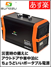 ポータブル電源 パワーステーション APS100 APS150 SUNGZU