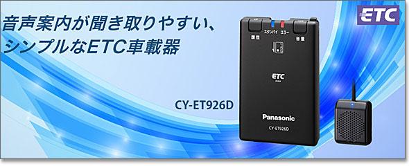 CY-ET926D セットアップ込み ETC車載器