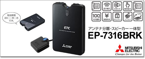 EP-7316BRK セットアップ込み ETC車載器
