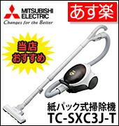 TC-SXC3J-T 紙パック式掃除機 三菱電機