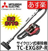 TC-EXG8P-R サイクロン掃除機 三菱電機